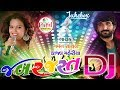 Jabardast DJ 2017 Ft. Gaman Santhal || Kajal Maheriya AUDIO JUKEBOX