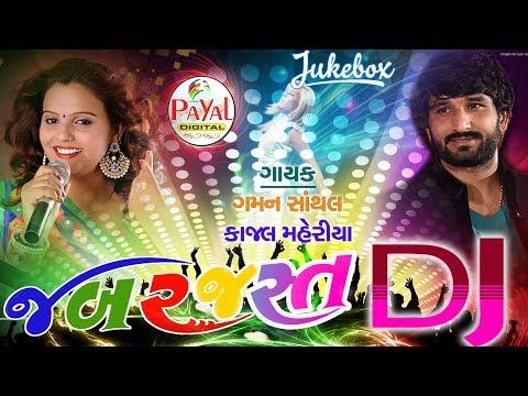 Jabardast DJ 2017 Ft. Gaman Santhal || Kajal Maheriya AUDIO JUKEBOX