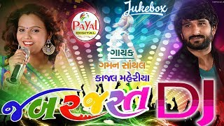 Jabardast DJ 2017 Ft. Gaman Santhal    Kajal Maheriya AUDIO JUKEBOX
