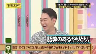 乃木坂工事中 斉藤優里が設楽統に告白⁉︎