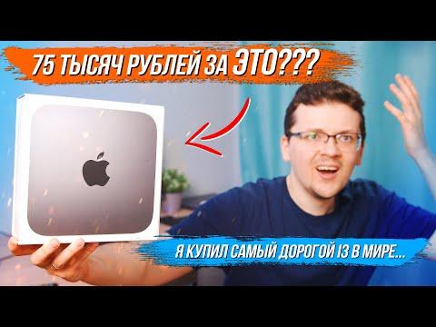 75 ТЫСЯЧ РУБЛЕЙ ЗА I3??? Или зачем я купил Apple Mac Mini