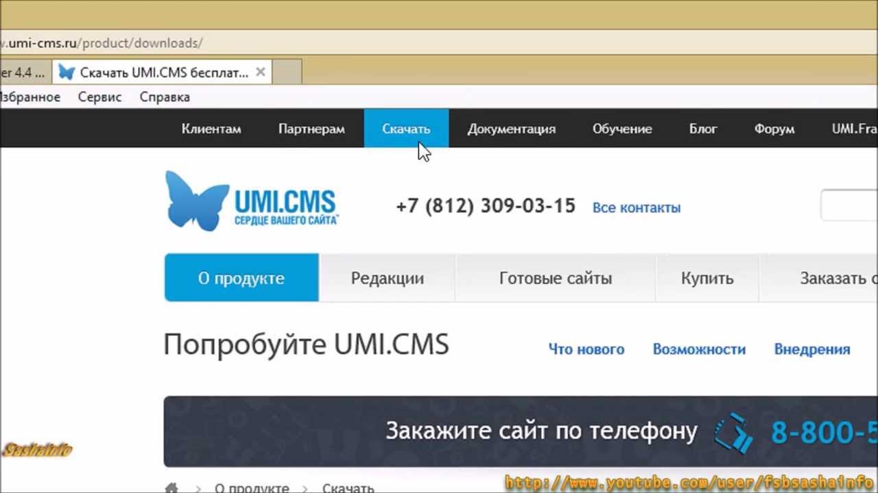 Umi cms хостинг как подключится в веб хостинг