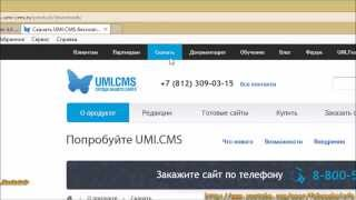 Установка UMI.CMS на хостинг