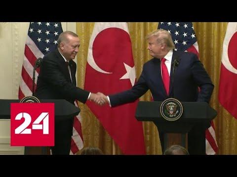 """Эрдоган вернул Трампу его письмо """"с дураком"""" - Россия 24"""