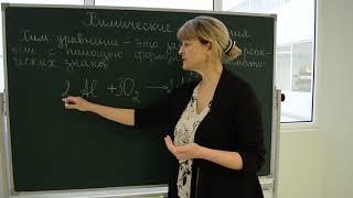 """Урок химии для 8 классов """"Химические уравнения"""" (учитель Швецова Елена Евгеньевна)"""