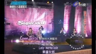 超級偶像-20111217-樹德科大海選】Cover Girls: Lady Marmalade.