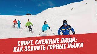 Снежные люди: как освоить горные лыжи - Спорт