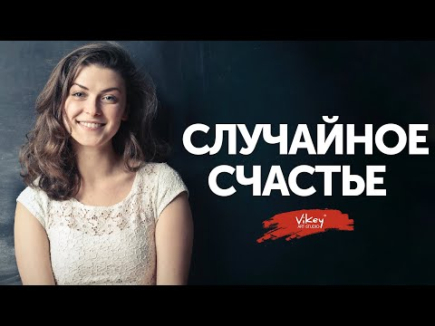 Очень глубокие стихи «Случайное счастье» Ю. Егоров, читает В. Корженевский (Vikey), 0+