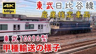 【70090系2本目が出場!!】東武70090型 近畿車輛 甲種輸送の様子