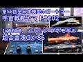 第58回全日本模型ホビーショー バンダイ 宇宙戦艦ヤマト (2018年)