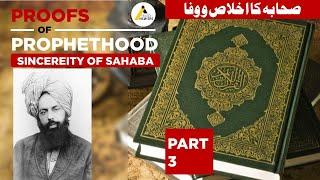 Proofs of Prophethood : Sincerity of the Companions of Hazrat Ahmad (as) صحابہ کا اخلاص و وفا