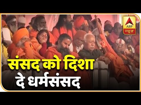 VHP To Launch Nation-Wide Stir For Ram Mandir From Ayodhya | ABP News