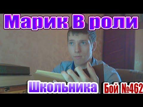 Вормикс Бой №462  Марик в роли Школьника