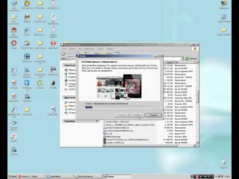 Установка ITunes на Windows Xp | Installing ITunes On Windows XP