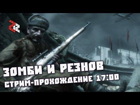 Зомби и Резнов | Прохождение COD: WAW | Трейарч Марафон