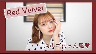 【韓国アイドルメイク】Red Velvetのスルギちゃんになりたい!