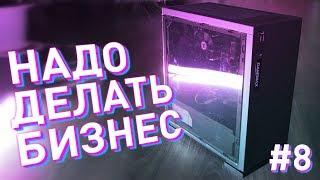 #НДБ ep.8 / Сборка ПК за 10К - ТАЩИТ!