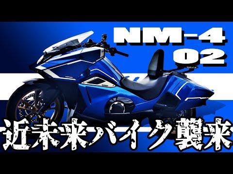 【近未来】地球防衛バイク NM-4 02【納車編】