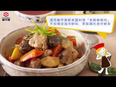 【龜甲萬】紫蘇梅燉肉