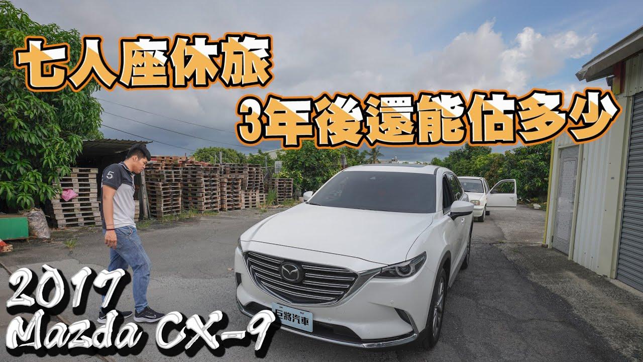 【中古車值多少】ep.118 17年 Mazda CX-9,7人座日系休旅,我們還會估多少!?