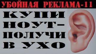 УБОЙНАЯ РЕКЛАМА-11