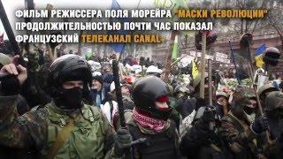 Во Франции, вопреки протестам Киева, показали фильм, объективно рассказывающий о