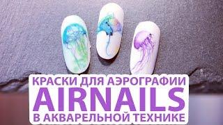 Краски для аэрографии Airnails в акварельной технике