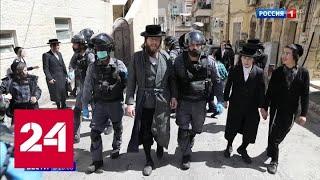 Штрафы, квадрокоптеры и закрытые синагоги: как Израиль сдерживает коронавирус - Россия 24