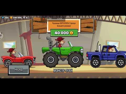 Чит на манеты в игре Hill Climb Racing 2