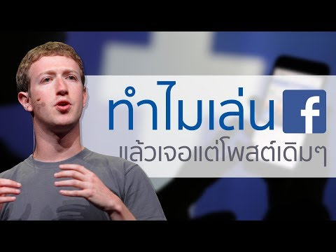 ทำไมเล่น Facebook แล้วเจอแต่โพสต์เดิมๆ | Droidsans - วันที่ 18 Feb 2018