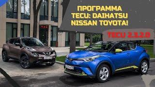 Программа TECU: Daihatsu Nissan Toyota! ➤ Программа Компьютерной Диагностики авто TECU 3.6.0.5