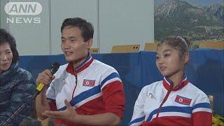 北朝鮮フィギュアペア 初の平昌五輪出場権獲得(17/09/30)