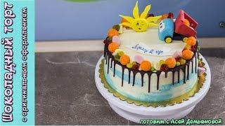 Пошаговый видеорецепт: Шоколадный бисквитный торт с сюрпризом. Очень простой и вкусный рецепт торта