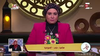قلوب عامرة - بكاء متصلة بسبب انقطاع صلة الرحم مع أقاربها .. وتعليق د. نادية عمارة$5