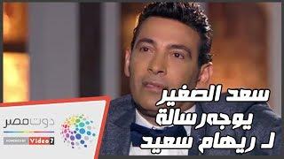 سعد الصغير  يوجه رسالة مؤثرة لـ ريهام سعيد بعد تعرضها لأزمة خطيرة