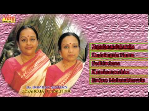 CARNATIC VOCAL | SRI THYAGARAJA'S PANCHARATNA KRITHIS  | VOL- 3 | BOMBAY SISTERS