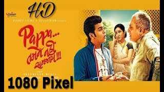 Video Papa tamne nahi samjay full hd movie in 2018 download MP3, 3GP, MP4, WEBM, AVI, FLV Juli 2018