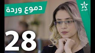 Doumoue Warda - Ep 28 - دموع وردة الحلقة