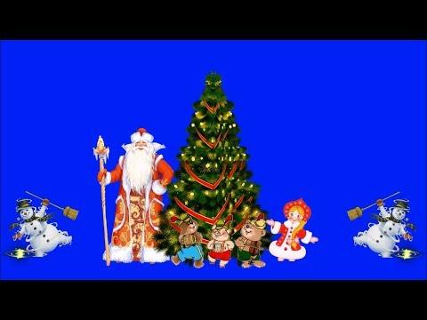 Хромакей С Новым Годом!!! Танец Новогодней Ёлки!!! Chroma Key With The New Year!!!