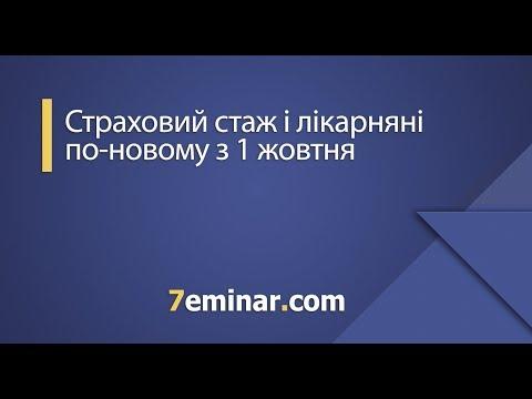 Страховий стаж і лікарняні по-новому з 1 жовтня / Страховой стаж и больничные по-новому с 1 октября