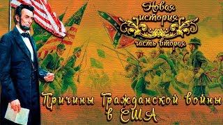 Причины Гражданской войны в США (рус.) Новая история