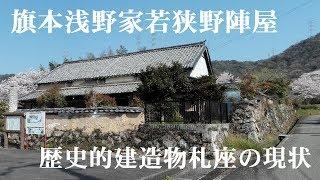 旗本浅野家若狭野陣屋140 歴史的建造物札座の歴史と現状