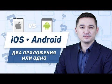Технология разработки приложения: кроссплатформа или натив?  | Mauris Эпизод №10,Бондаренко Владимир