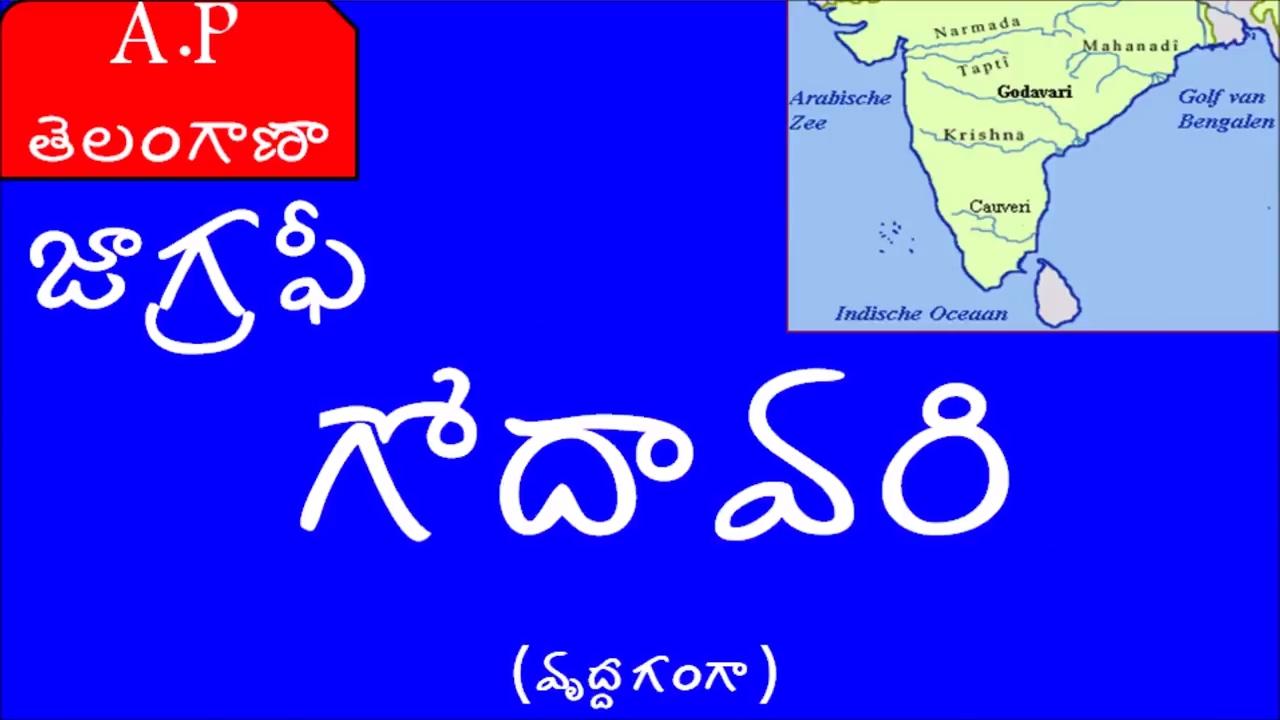 godavari river essay in telugu