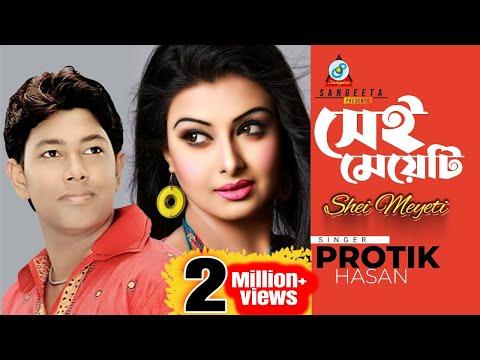Shei Meyeti Amake by Protik Hasan   Valobashi Beshe Jabo   Sangeeta