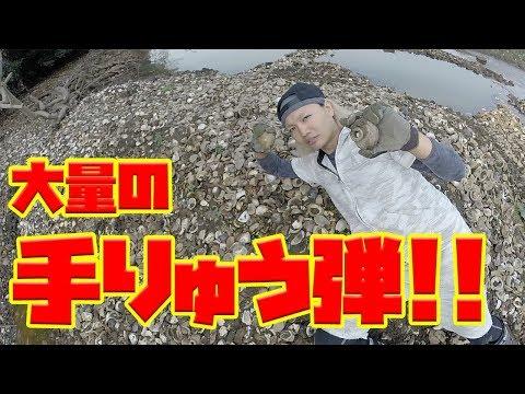 手榴弾が大量に眠る川で大捜索!!地雷もあるよ!!