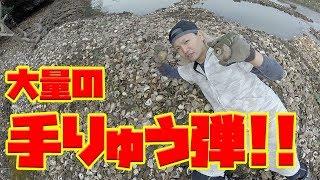 手榴弾が大量に眠る川で大捜索!!地雷もあるよ!! thumbnail