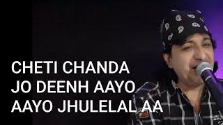 Cheti Chanda Jo Deenh Aayo Aayo Jhulelal Aa, Lyrics Kishin Juriani, Singer Raj Juriani