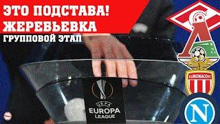 Жеребьевка Лиги Европы 2021 2022 Спартак и Локомотив узнали с кем сыграют