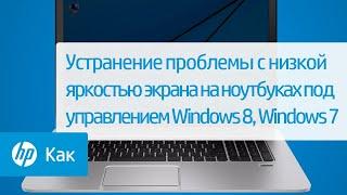 Устранение проблемы с низкой яркостью экрана на ноутбуках под управлением Windows 8, Windows 7(, 2015-08-04T14:31:56.000Z)
